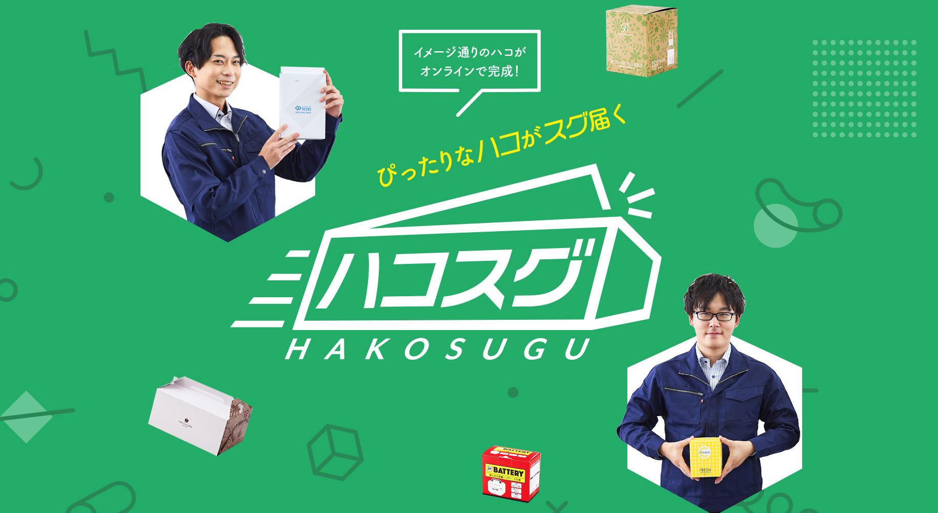 「ハコスグ」はあらゆる業界あらゆる形状のハコを作るハコ制作会社です。