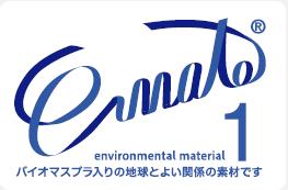 e-mate1-バイオマスプラ入りの地球とよい関係の素材です