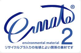 e-mate2-リサイクルプラ入りの地球とのよい関係の素材です。