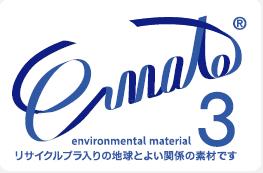 e-mate3-リサイクルプラ入りの地球とのよい関係の素材です。