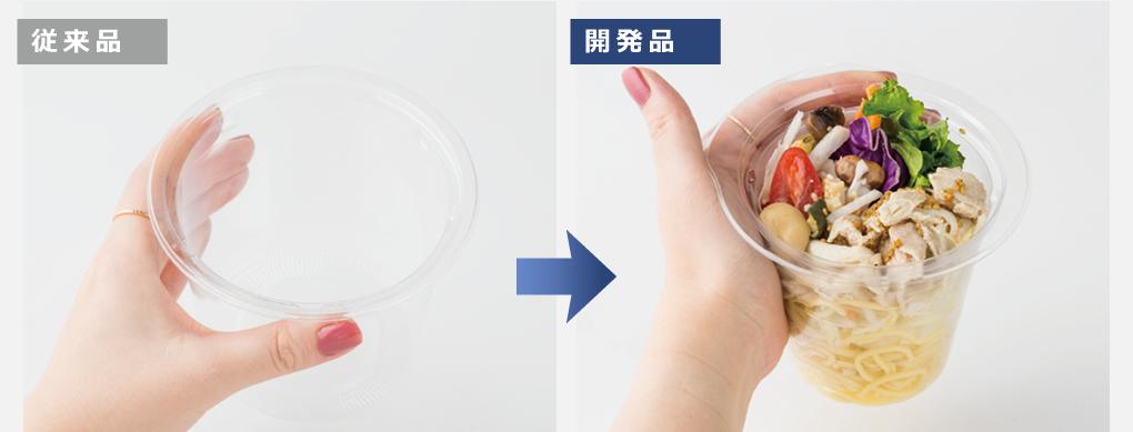 ユニバーサルデザイン容器の従来品と開発品の比較