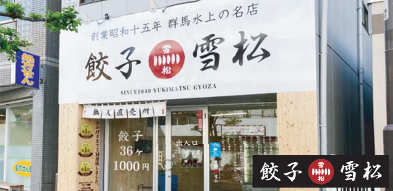 創業昭和中五年 群馬水上の名店 餃子雪松